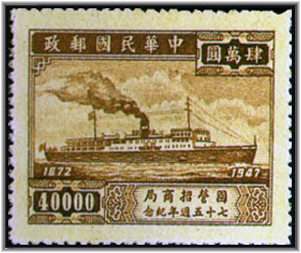China Merchants Group 75th anniversary commemorative stamp